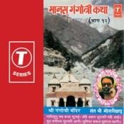 Manas Gangotri (Part.12) Songs