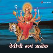 Deviche Roop Anek Songs