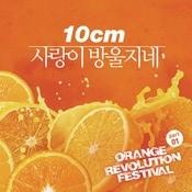 Orange Revolution Festival Part 1 Songs