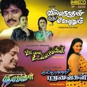 Oomai Ullangal-Kalyana Paravaigal-Viswanathan Velai Venum-Puthiyavargal Songs