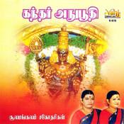 Kandar Anuboothi - Sulamangalam Sisters Songs