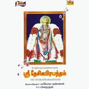 Sri Desikaprabandham Songs