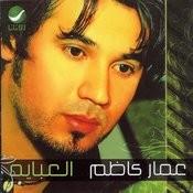 Al Abbayaiah Songs