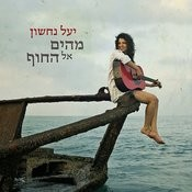 Mehayam El Hachof (From Sea To Shore) Songs