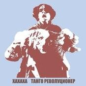 Tango Revolucioner Songs