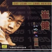 Cui Jian 1985 Review Songs