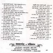 Swaranand Bhaktirang 20 Suprasiddh Gaani Songs