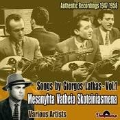 Mesanyhta Vatheia Skoteiniasmena: Authentic Recordings 1947-1958, Vol. 1 Songs