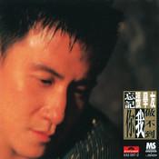 Wang Ji Ni Wo Zuo Bu Dao Songs