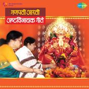 Mahaganpati Ganpatichi Mahan Geete Songs