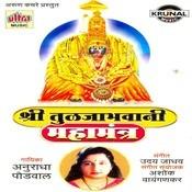 Shri Tuljabhavani Mahamantra Songs