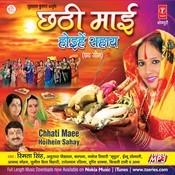 Chhathi Maai Hoihein Sahay Songs