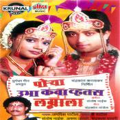 Porya Ubha Kava Hotas Lagnala Songs
