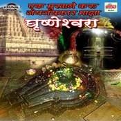 Ek Mukhane Karu Jay Jaykar Maza Grushneshwara Songs
