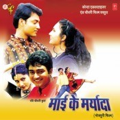 Mayi Ke Maryada Songs