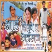Bhai Hokhe Ta Aisan Songs