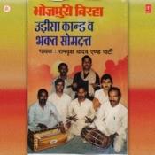 Odisa Kaand And Bhakt Somdutt Songs