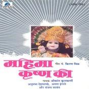 Mahima Krishna Ki Songs