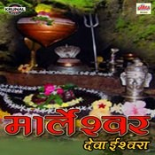 Ishwara Ishwara Ishwara Shri Marleshwara Ishwara Song