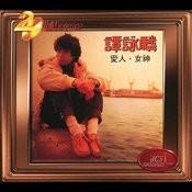 Ai Ren, Nu Shen Songs