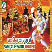 Takadiya Ka Guda Mein Prakatya Bhairunath Songs