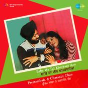 Baba Da Tal By Preetambala Charanjeet Songs
