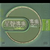 EMI Xing Xing Chuan Ji Zi Lowell Lo Songs
