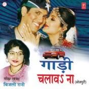 Gaadi Chalaav Na Songs