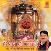 Mere Bala Ji Bhagwan Songs