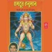 Ramdut Haunuman(Balaji Bhajan) Songs