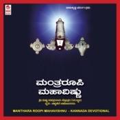 Vishnu Sahasranama MP3 Song Download- Manthara Roopi
