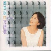 Hua Jiuan's Creative Work Songs