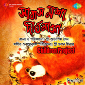 Children's Project By Chandrani Mukherjee Songs
