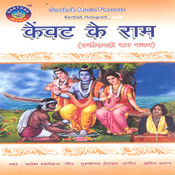 Jay Jay Rama Sitarama Song