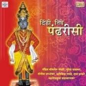 Dindi Nighe Pandharisi  (Compilation) Songs