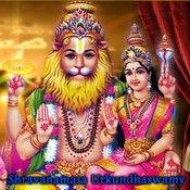 Shravanamasa Urkundhaswamy Songs