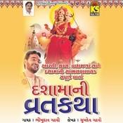 Dahsamani Vratkatha - 03 Song