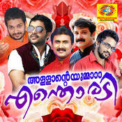 Allandeyumma Enthoradi Songs