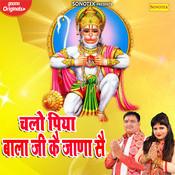 Chalo Piya Bala Ji Ke Jaana Se Song