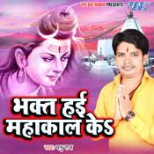 Bhola Piyele Sarbatwa Ke Song