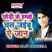 Chhodi Ke Hamke Chal Jaibu Ae Jaan Song