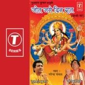 Jyot Jage Din Raat Songs