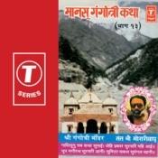 Manas Gangotri Katha Songs