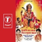 Anjani Ka Lala Mera Hanumat Bala Songs