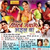 Disturb Jawani Bhael Ba Songs