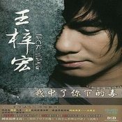 Wo Zhong Liao Ni Xia De Du (You've Poisoned Me) Songs