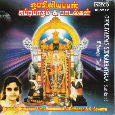 kurai ondrum illai lyrics in tamil pdf