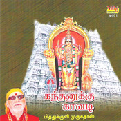 Arupadaiveedu Thirupugazh Song