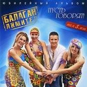 Pust Govoryat (Пусть Говорят) Songs