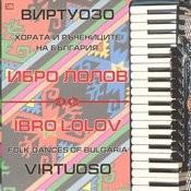 Virtuoso - Folk Dances Of Bulgaria Songs